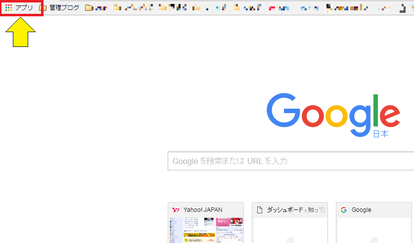 GoogleChrome アプリ