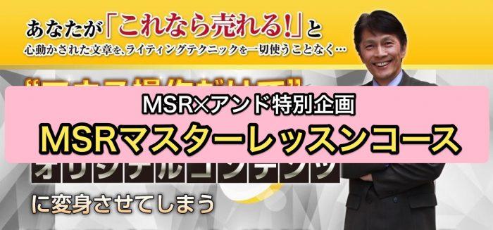 MSR特典の入手方法