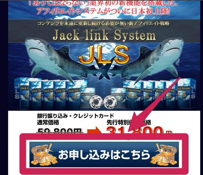 ジャックリンクシステムの購入法